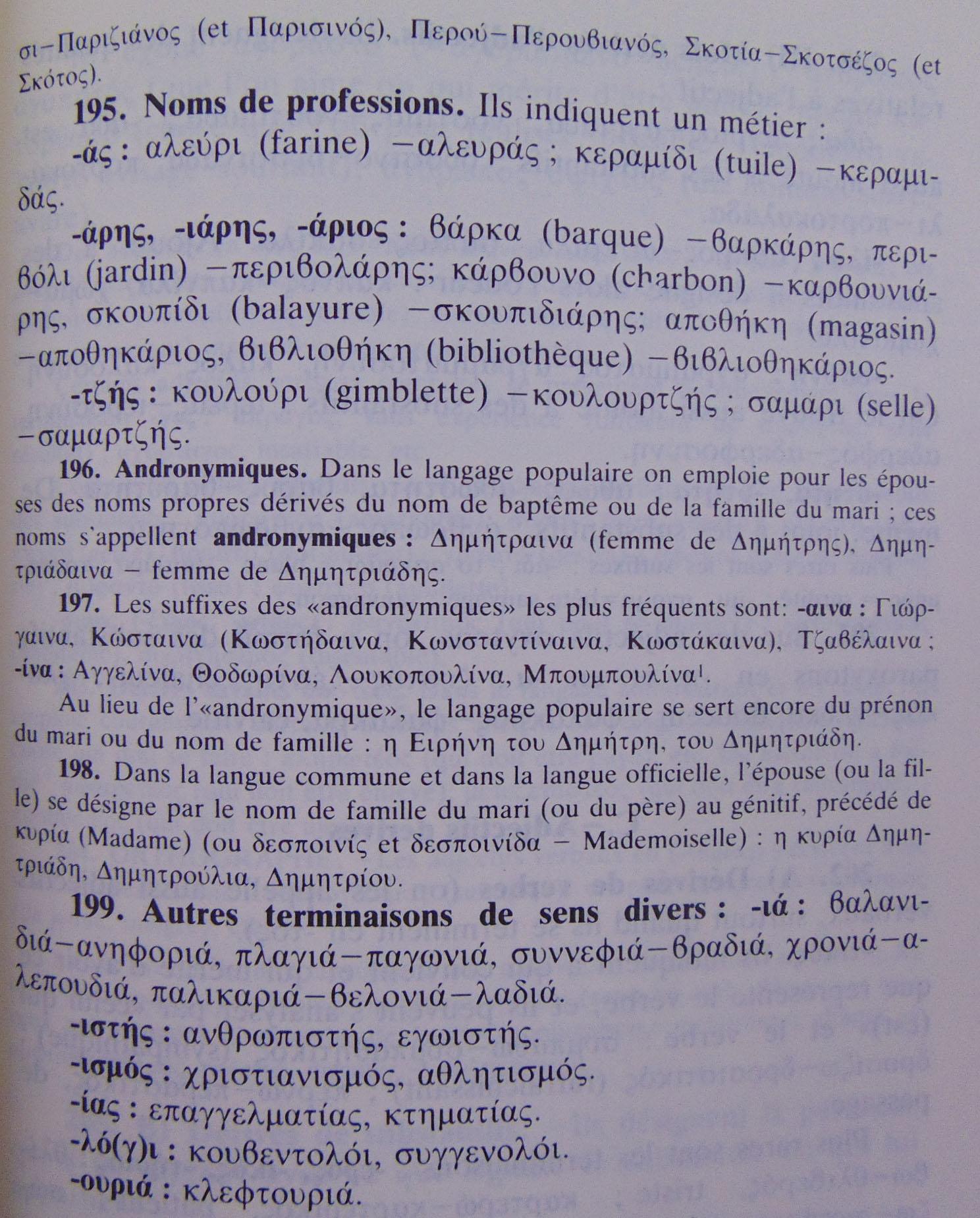 grammaire grec moderne 28 images institut d etudes neo helleniques de cours de grec moderne